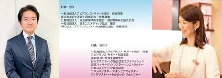 app_murahashi