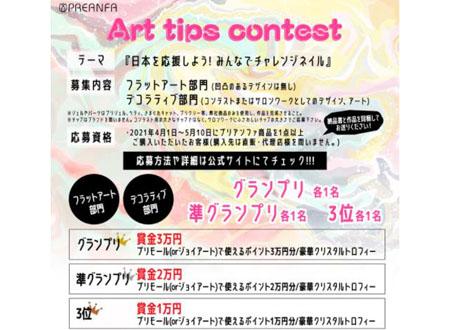 arttips_con