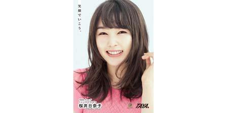 sakurai_hinako