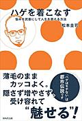 hage_wo_kikonasu