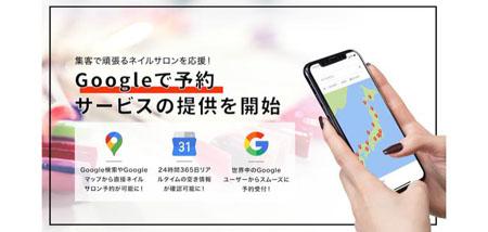 nailbook_google