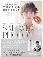 salon_photo