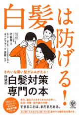 shiraga_book