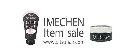 bitsuhan_imechen