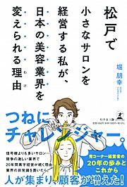 book_hori_tomoyuki
