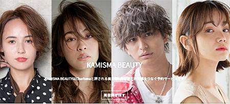 kamisuma_b