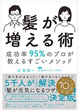 book_kamigahuerujyutsu