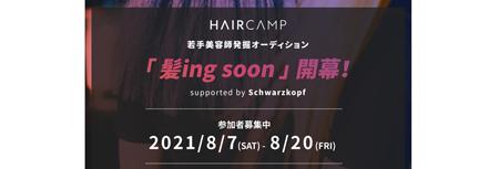 kami_ing_soon2021