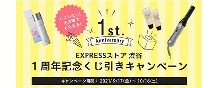 bg_express_s_1ann
