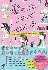 book_kaminokoto