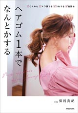 hioshina_book