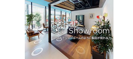 takara_3dshowroom